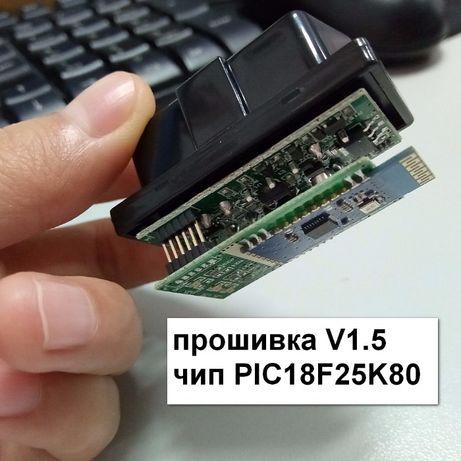 сканер ELM327 V1.5 PIC18F25K80 obd2 диагностика тестер ВАЗ WiFi