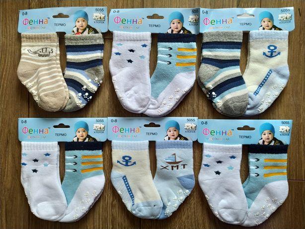 Шкарпетки зі стопперами теплі/ носки со стопперами