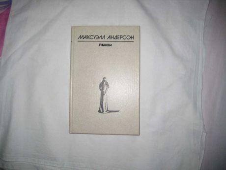 Книга Андерсон Максуэлл. Пьесы