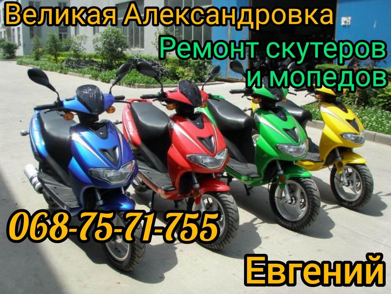 Ремонт скутеров 2 т , 4 т , мопедов .