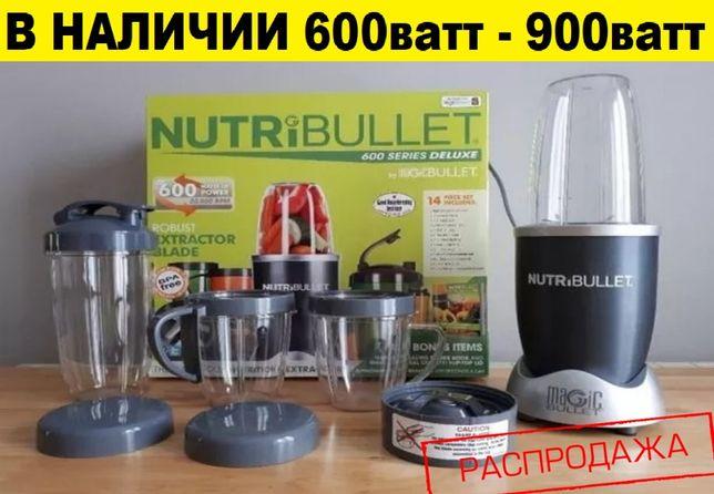 Блендер Nutribullet 600ватт / 900 ватт, кухонный комбайн Буллет Миксер