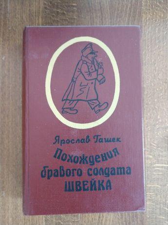 """Ярослав Гашек """"Похождения бравого солдата Швейка"""""""