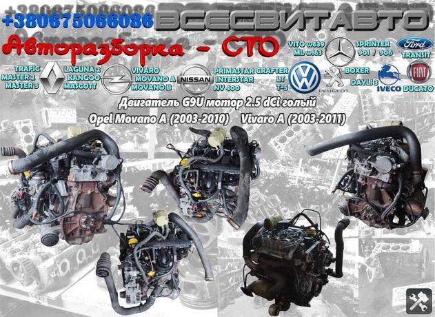 Двигатель G9U мотор 2.5 dCi Opel Movano Vivaro A Опель Мовано Виваро А