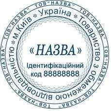 Печати, Штампы, факсимиле Луганская область