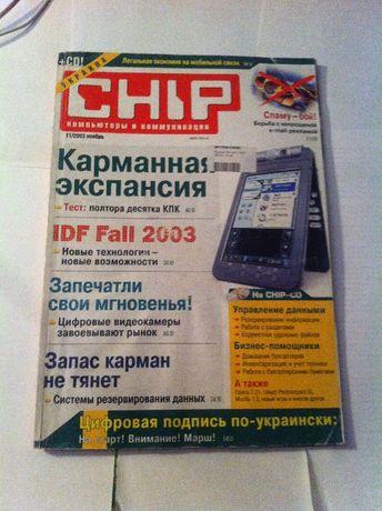 Журнал CHIP, Компьютер.