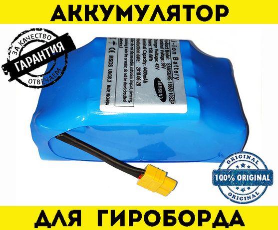 Аккумулятор Самсунг для ГИРОСКУТЕРа Гироборда Батарея SAMSUNG 4400
