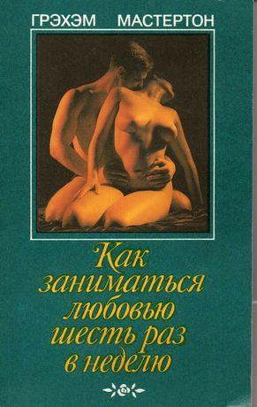 """Книга """"Как заниматься любовью 6 раз в неделю"""""""