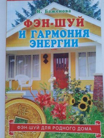 Книга Фэн-шуй и гармония