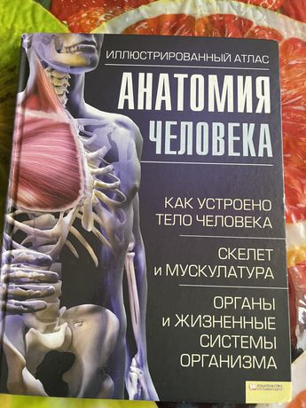 Медицинская литература.