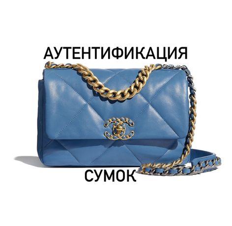 Chanel celine fendi bottega laurent balenciaga проверка ENTRUPY
