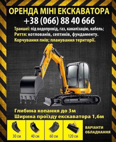 Оренда Міні Екскаватора Ужгород, экскаватор