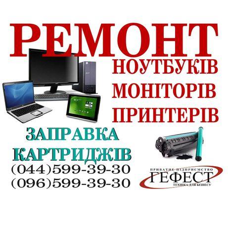 Заправка картриджей Ремонт принтеров Ремонт ноутбуков Ремонт мониторов