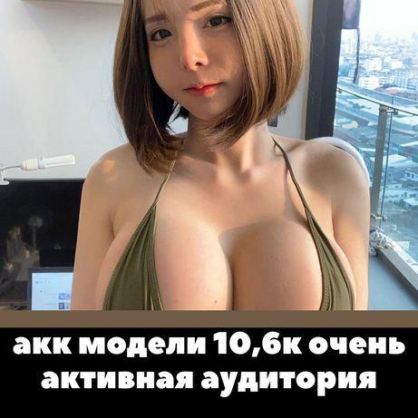 Инстаграм аккаунт модели 10.6к очень активная аудитория