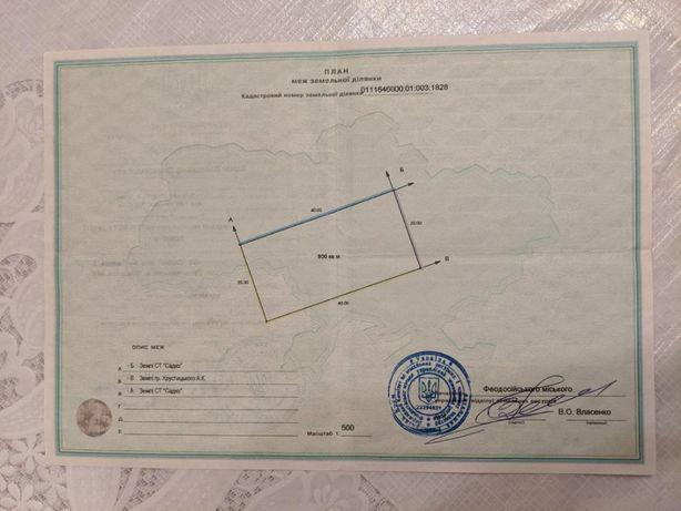 Продам участок, г.Феодосия, 8 соток, 300 метров до моря.