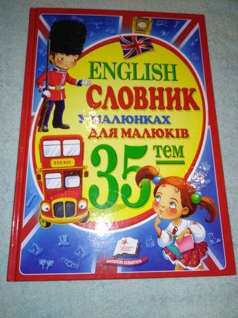 Словник English словник для малюків 35 тем
