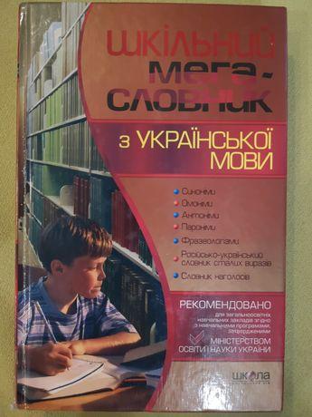 Шкільний мегасловник з української мови