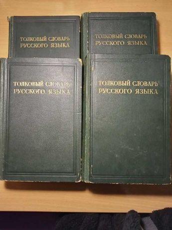 Толковый словарь Ушакова + Орфографический словарь Ожегова