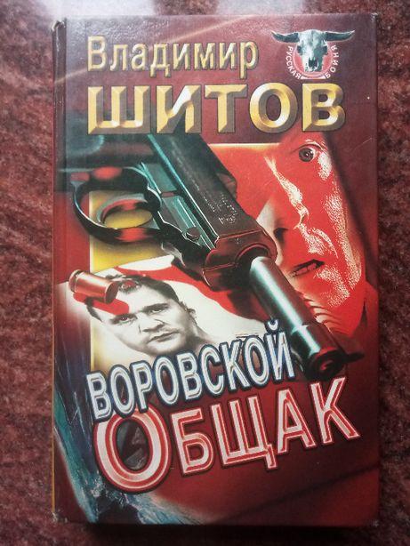 """""""Воровской общак"""". В. Шитов, книга"""