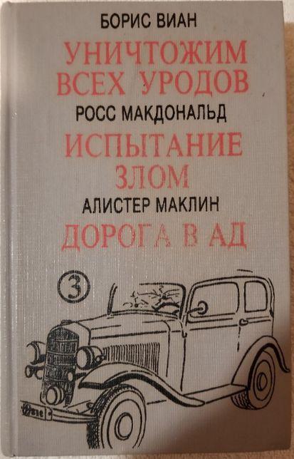 Виан Б. Макдональд Р. Маклин А. Уничтожим всех уродов и еще два романа