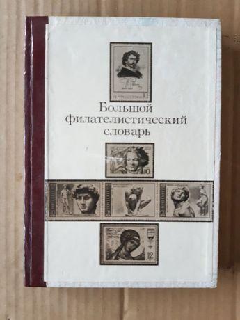 Большой филателистический словарь 1988 г.