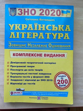 ЗНО українська література 2020