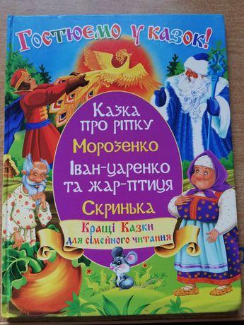 Книга сказки на украинском