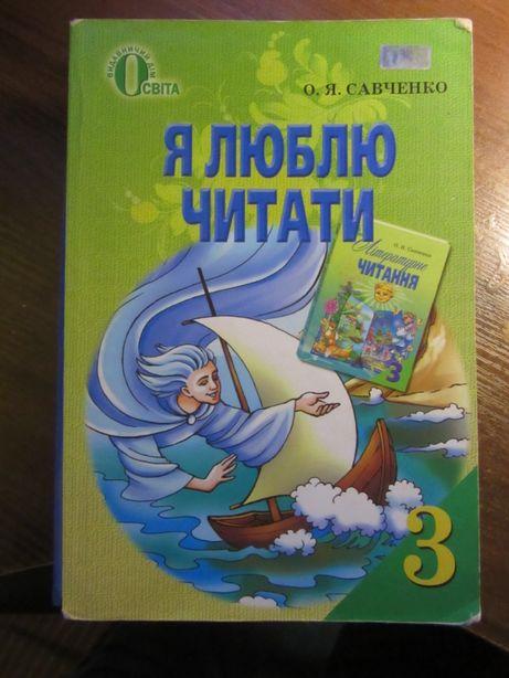 Учебник за 3 класс