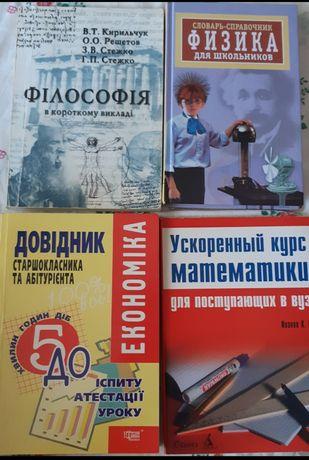 Книги по 20 грн.