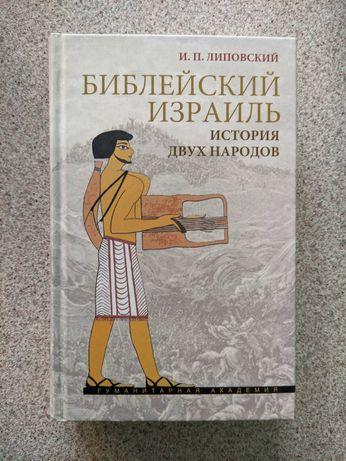 Библейский Израиль - история двух народов. Литовский И.П.