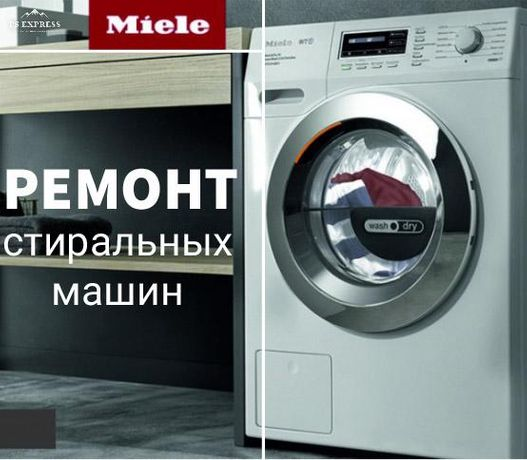 Ремонт стиральных машин Ремонт посудомоечных машин Bosch