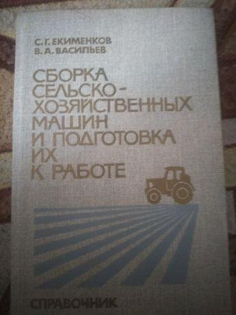 Сборка сельхозмашин и подготовка к работе