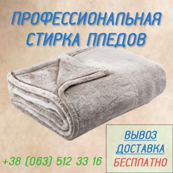Стирка пледов, химчистка пледов, стирка ковров, чистка ковров / Одесса Одесса - изображение 1