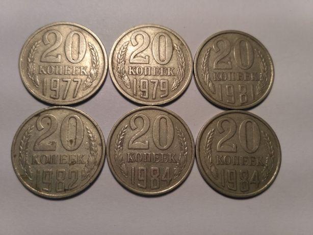 Монеты СССР 20 копеек года на фото