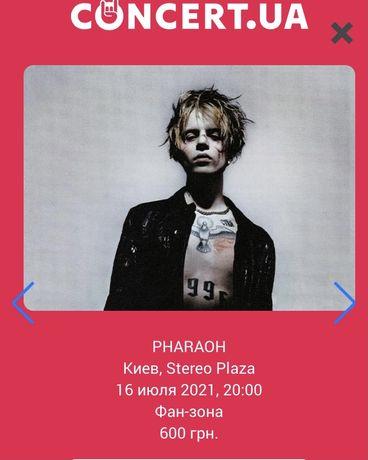 Срочно продам билет на концерт Pharaon 16 июля