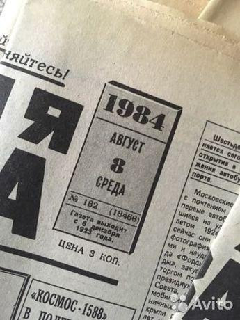 Подарок ! Газеты СССР на Ваш День Рождения! подберем  любую Вашу дату.