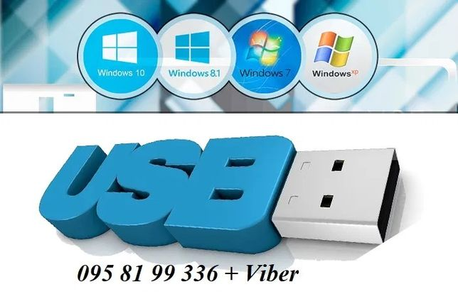 Флешка новая на 32GB c Windows, драйверами, программами, антивирусом