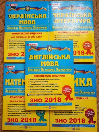 Учебники для подготовки к ЗНО