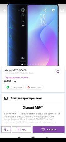 Xiaomi mi 9t обмін на iPhone X або Xr