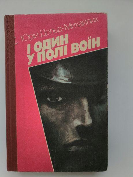 """Книга Ю.Дольд-Михайлик """"І один у полі воїн"""""""