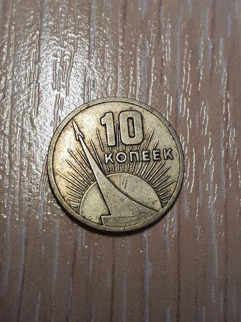 10копеек 1917-1967 (бесплатная доставка)