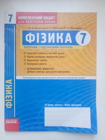 "Фізика 7 клас, видавництво ""Ранок"" 2010"