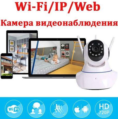 Камера. Поворотная для дома Видео-няня. Цифровая IP WIFI camera Q5