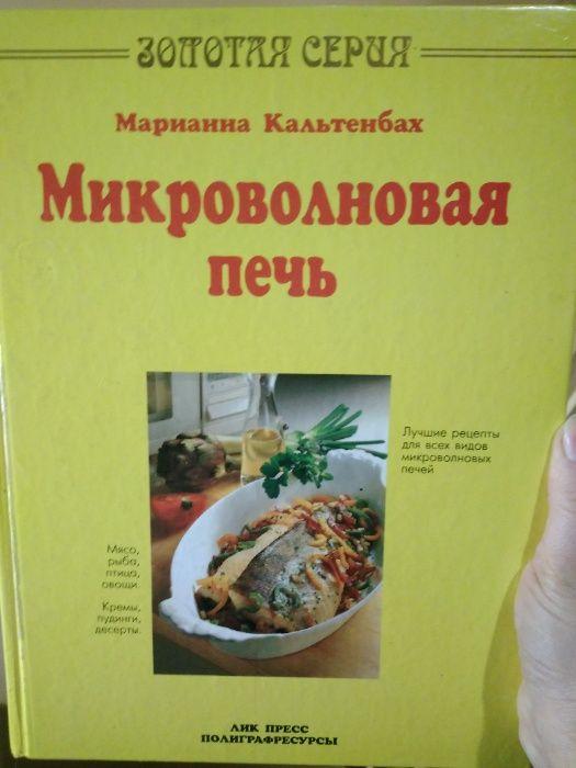 Лучшие рецепты для микроволновки Кропивницкий - изображение 1