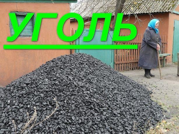 Уголь.**орех