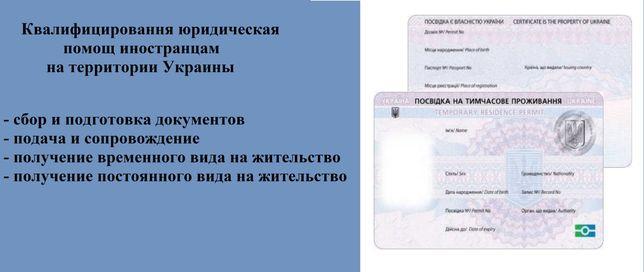 Вид на жительство в Украине (ВНЖ)