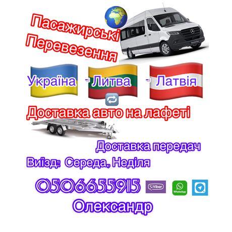 Пасажирські Перевезення Литва Латвія