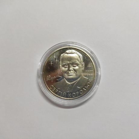 Монета 2 гривні 2007 року Україна - Сергій Корольов