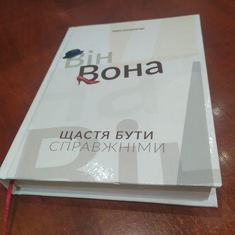Книга,Він і вона,,