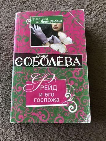 Л. Соболева; детективы