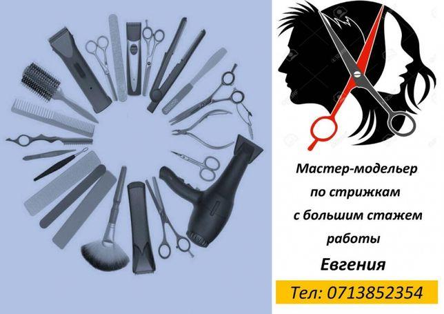 Предлагаю услуги парикмахера-модельера по стрижкам